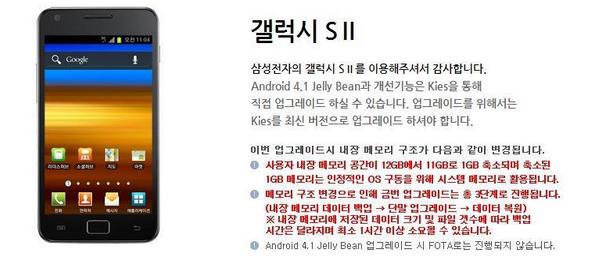 galaxy-s2-jelly-bean-update-samsung-korea-1