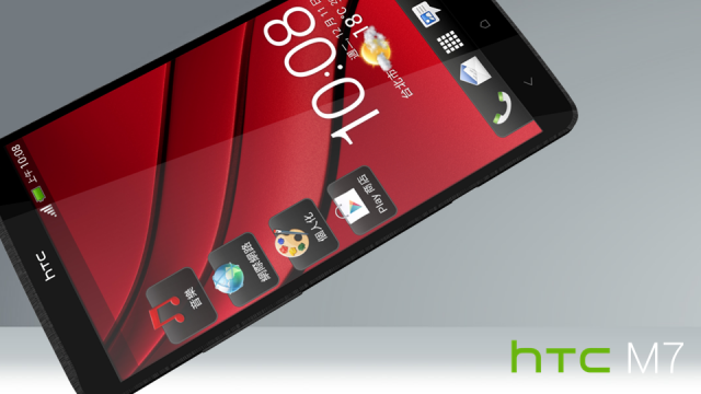 HTC-M7-Concept-Rendering-Emerge-6-640x360