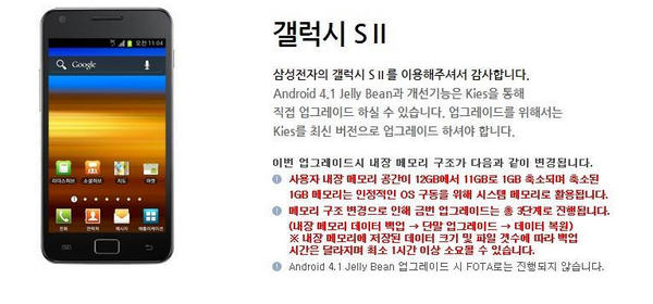 galaxy-s2-jelly-bean-update-samsung-korea-1